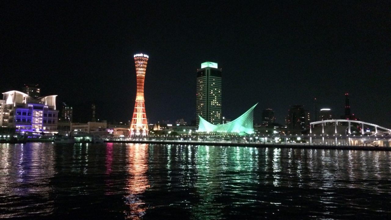 ほぼ日帰りで神戸に旅行してみた