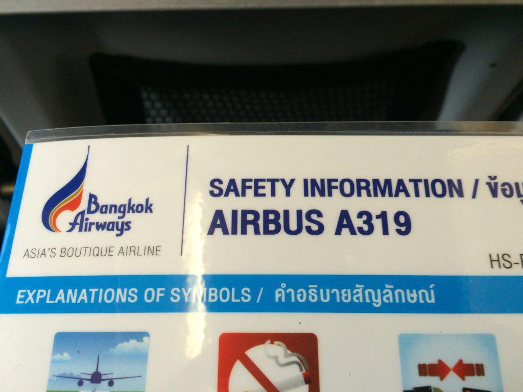 バンコクエアウェイズ A319