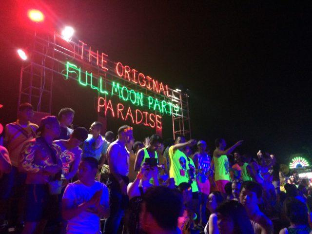 世界3大レイブ!!フルムーンパーティーに参戦してきました