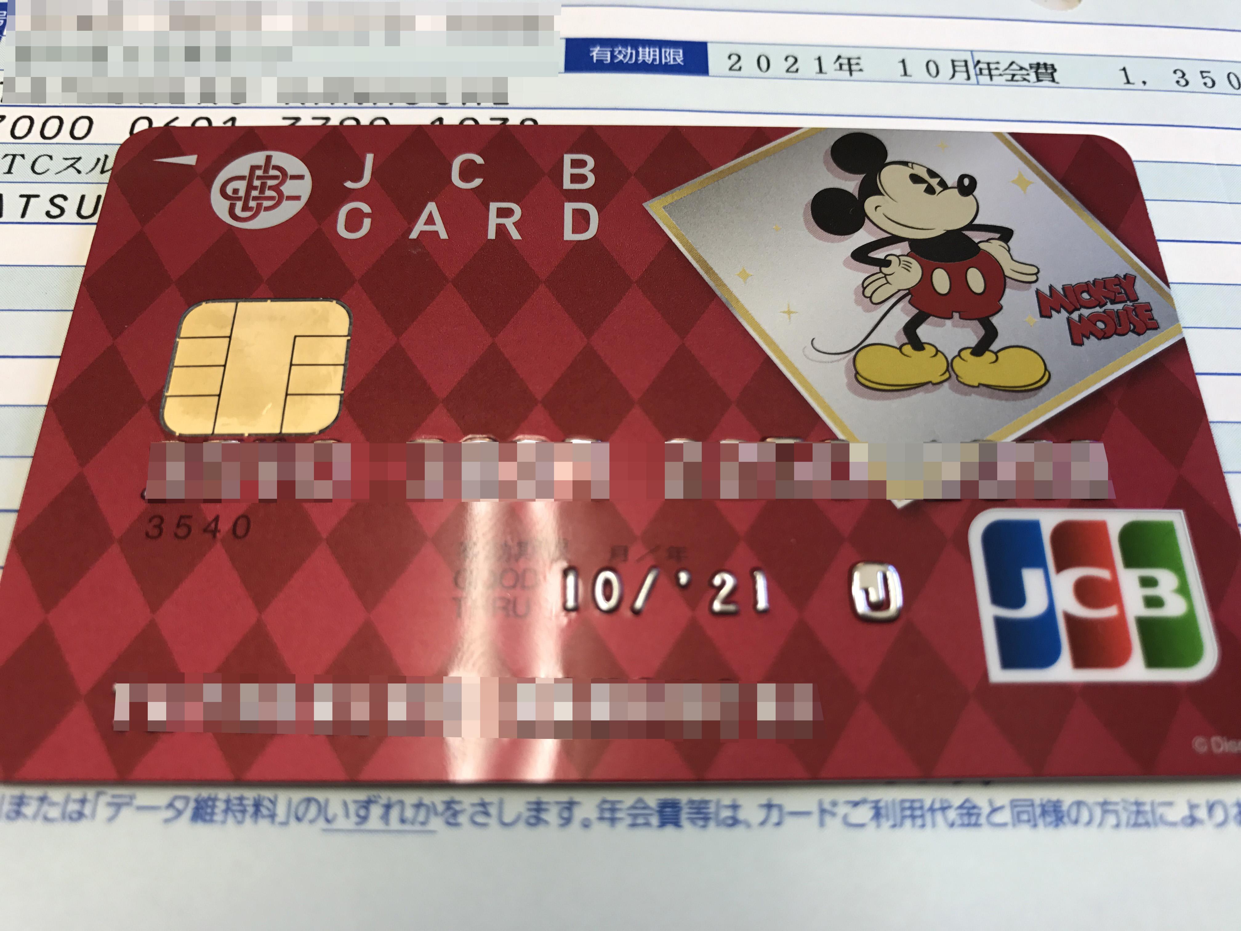 JCB一般カード(ディズニー・デザイン)
