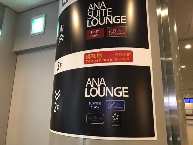 成田空港ANAラウンジは4階が空いてておすすめ