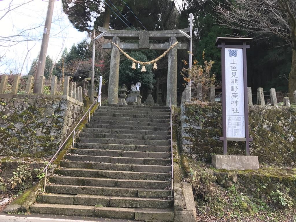 上色見熊野座神社入り口