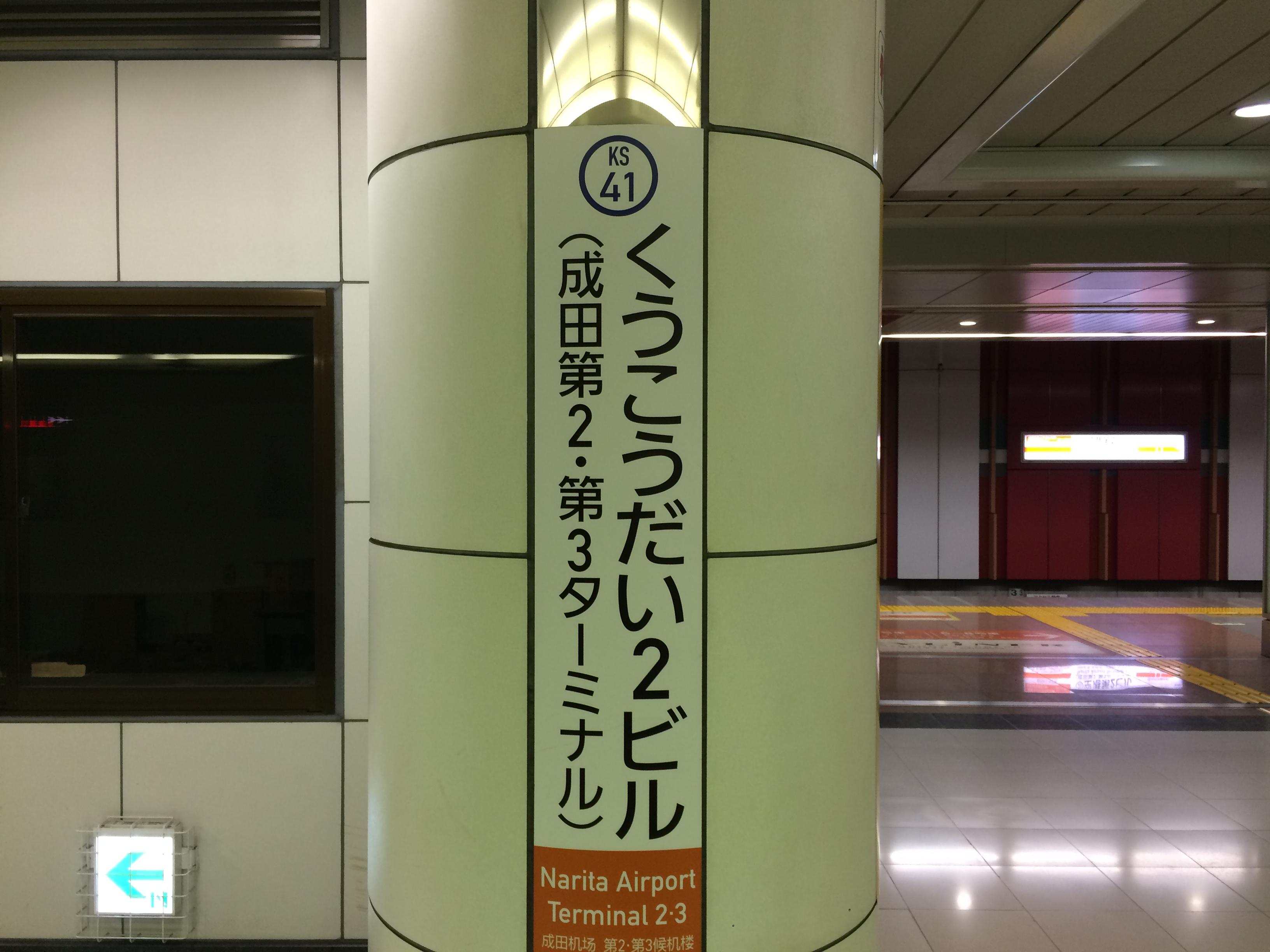 空港第二ビル駅