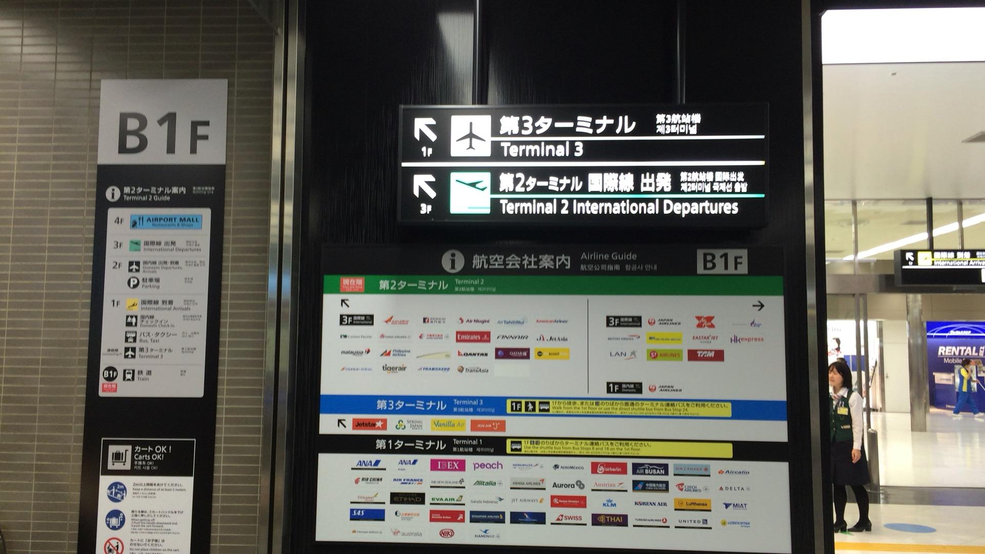 成田空港第3ターミナルへの行き方