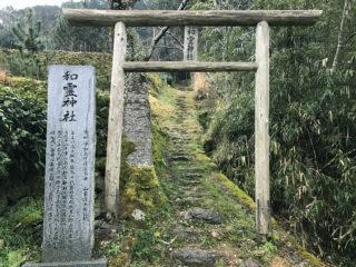 「和霊神社」の行き方と注意点