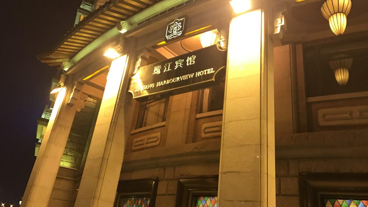 ルージァン ホテル(鷺江賓館)宿泊レビュー