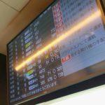 飛行機の行き先変更で羽田のはずが成田に着陸したときのはなし
