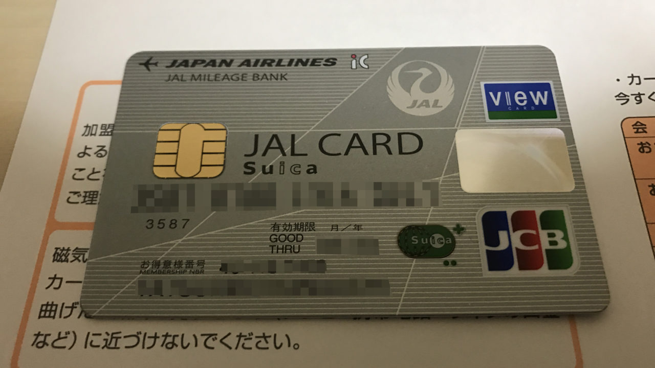 JALカードSuicaを申し込んでみた