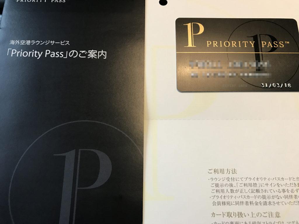 ANA VISAプラチナカード プライオリティパスを申し込んでみた