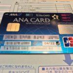 ANA To Me CARDを作ってみた