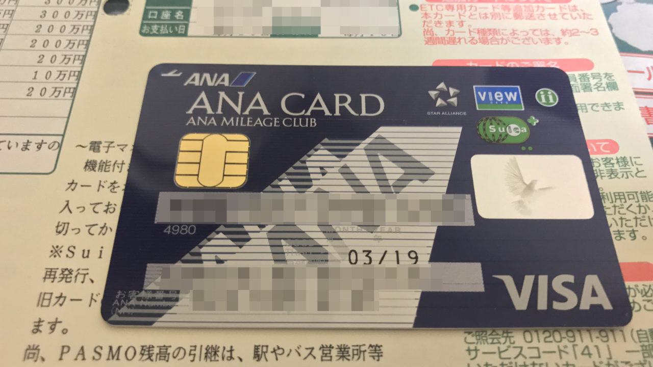ANA Suicaカードを申し込んでみた
