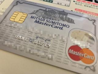 三井住友マスタークラシックカードを作ってみた