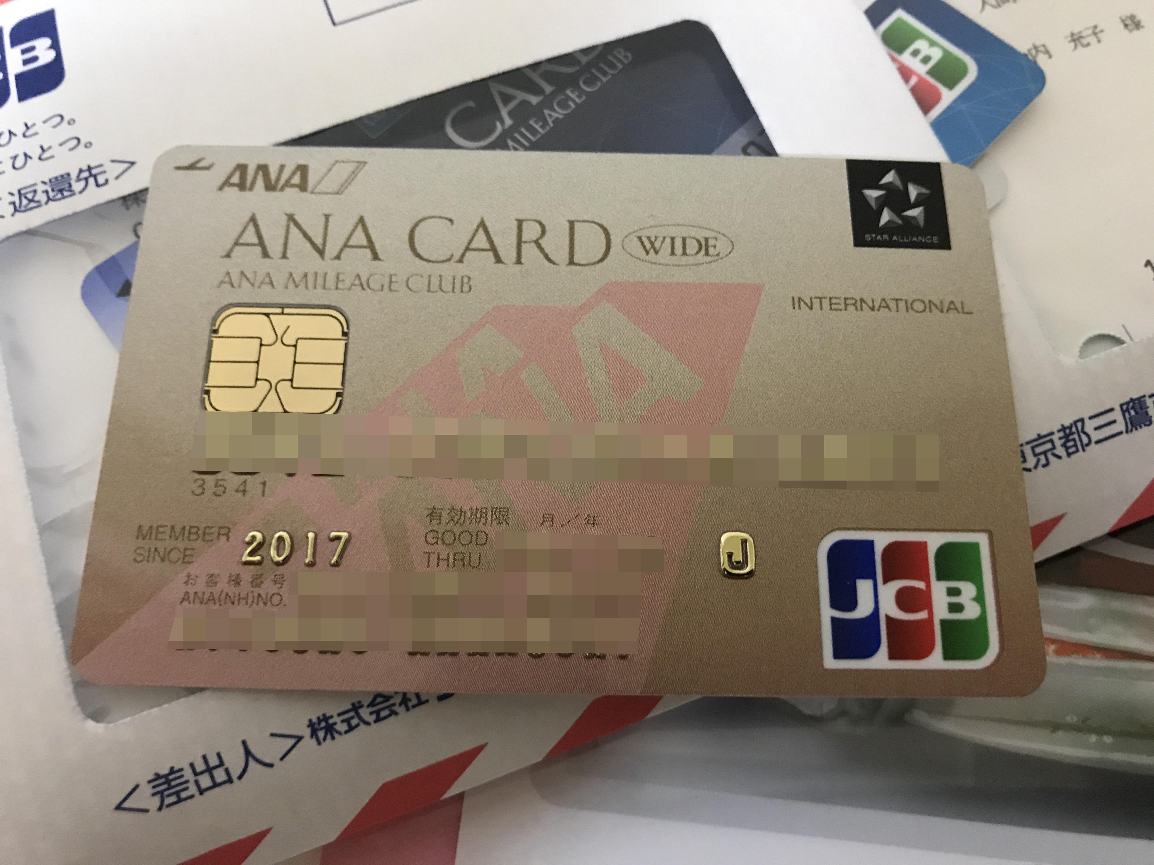 ANA JCBゴールドカード 限定デザイン(朝空色)
