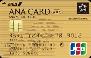 通常のANA JCBワイドゴールドカードデザイン