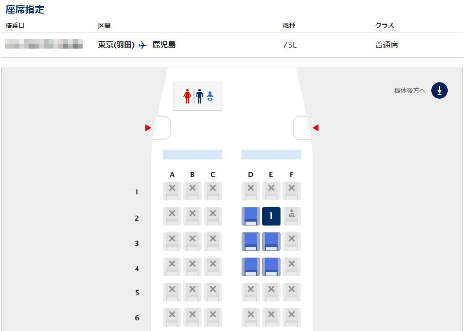 ANA 別々の予約だけど座席を隣同士にする方法