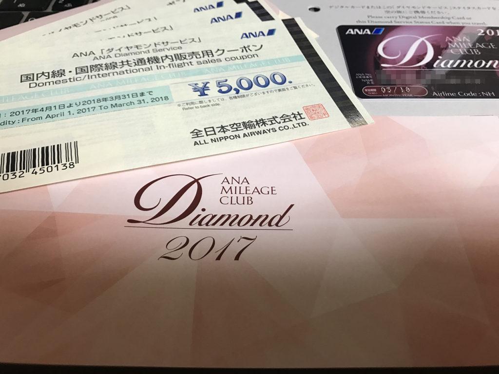 スカイコイン60,000pt分とANA機内販売クーポン2万円分