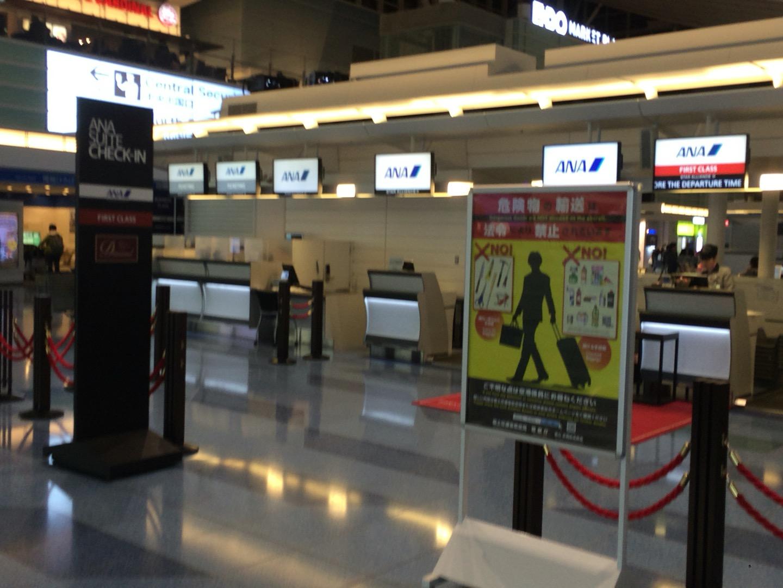 羽田空港国際線SUITE CHECK-IN