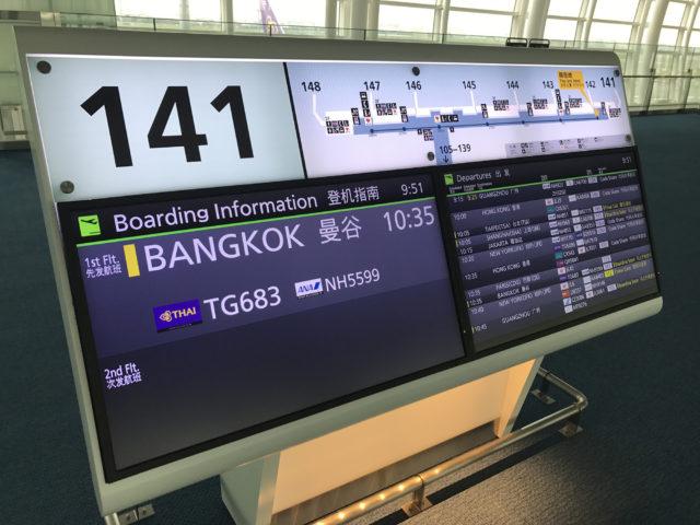タイ国際航空(TG683)羽田-バンコク搭乗記