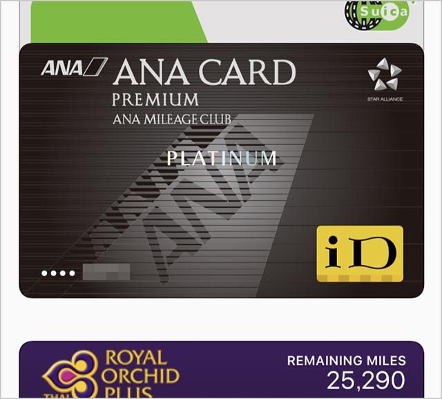 ANA VISAプラチナ プレミアムカード iD