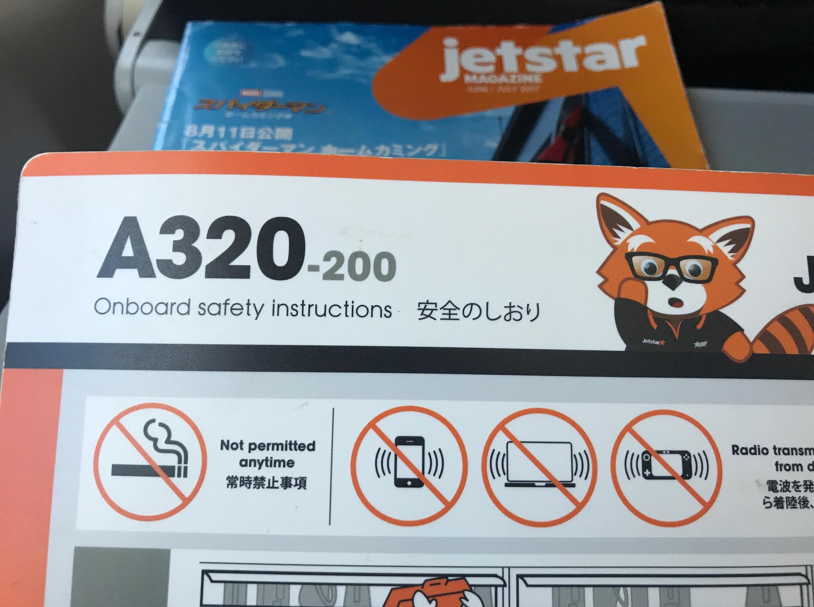 ジェットスターA320-200