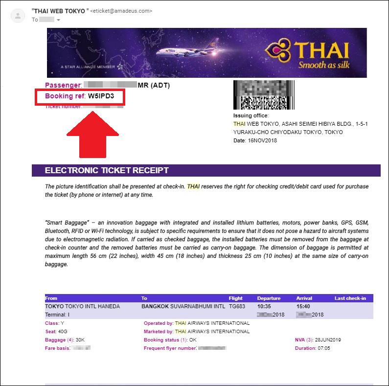 タイ国際航空 予約番号