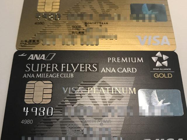 ANA VISA ゴールドとプラチナを比較してみた