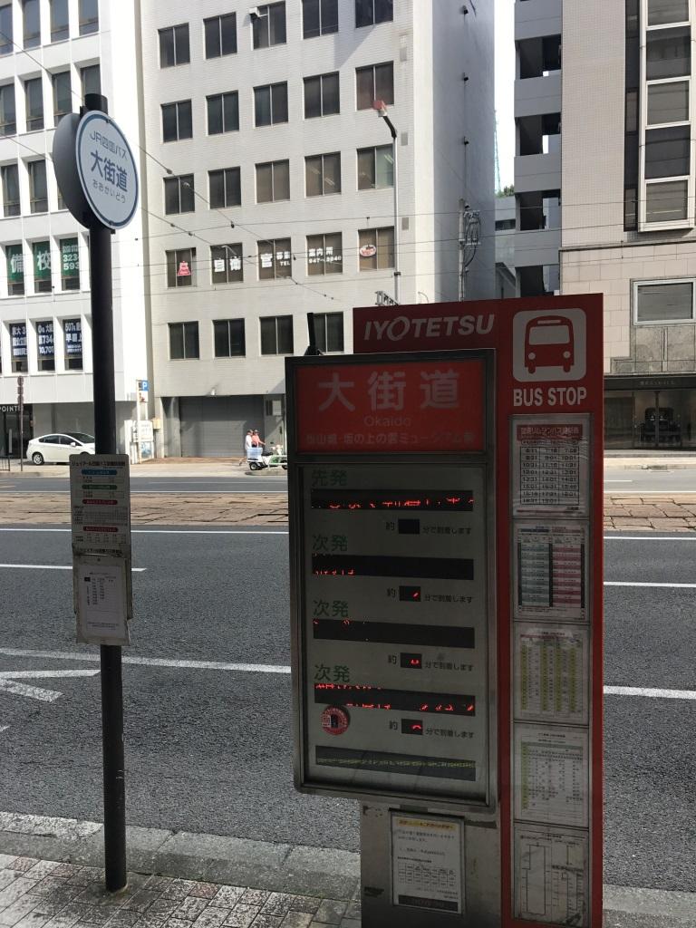 大街道バス停