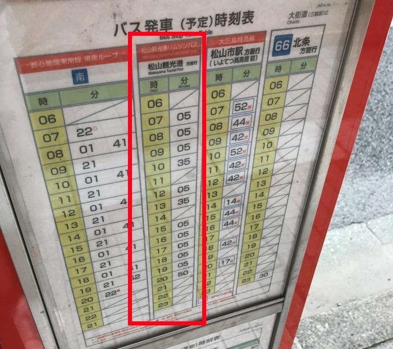 松山観光港 行きバス 時刻表