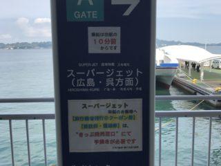 大街道(松山)-広島の行き方