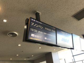 NH817成田-プノンペン 搭乗記
