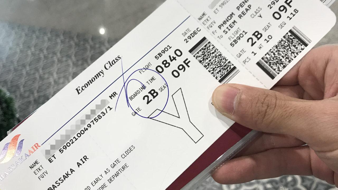 BASSAKA AIRの航空券