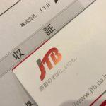 【改悪】JTB窓口での航空券発券が4月1日より1,080円の手数料が発生します!