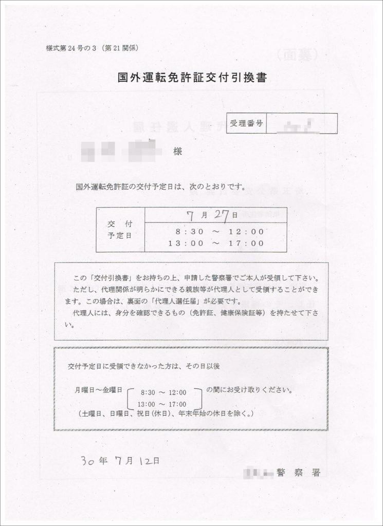 国外運転免許交付引換書