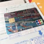 海外利用でポイント5倍!!地球の歩き方 JCBカードを作ってみた