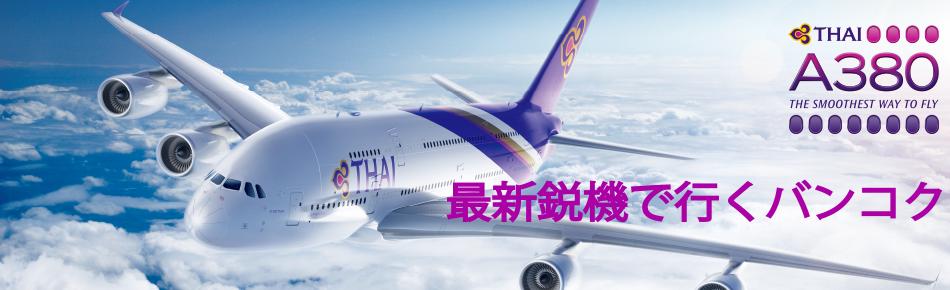 タイ国際航空 A380