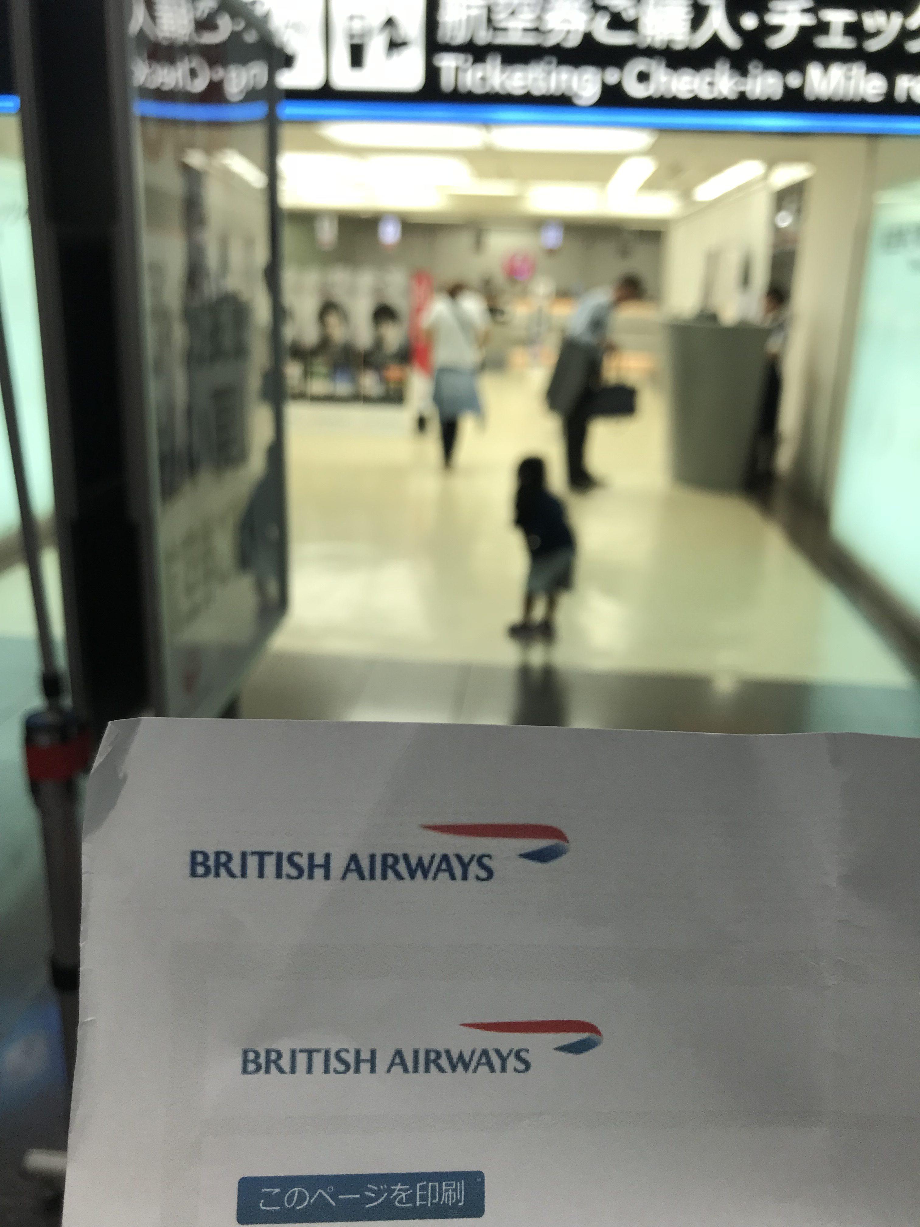 ブリティッシュ・エアウェイズ(BA)のマイル(Avios)のJAL国内線搭乗手続き