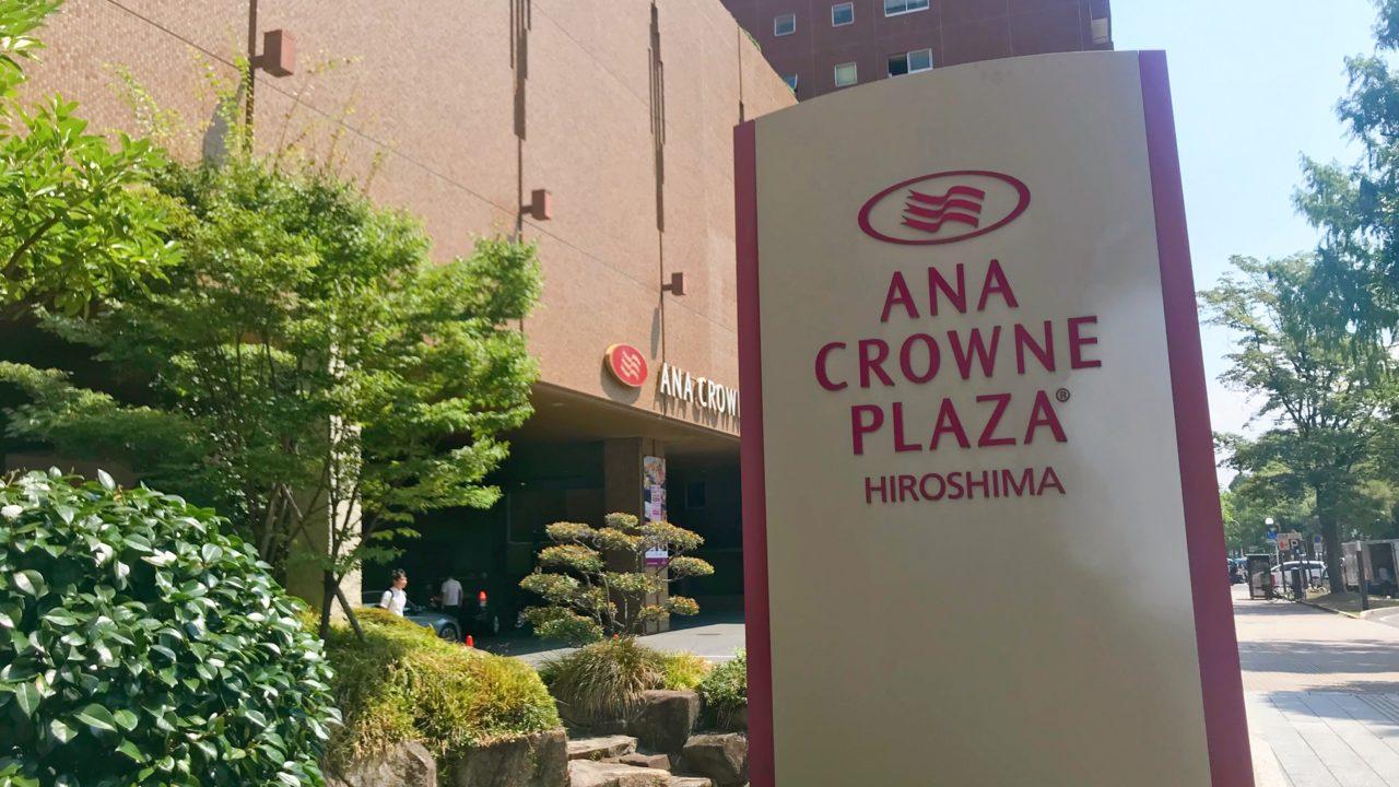 ANAクラウンプラザ広島