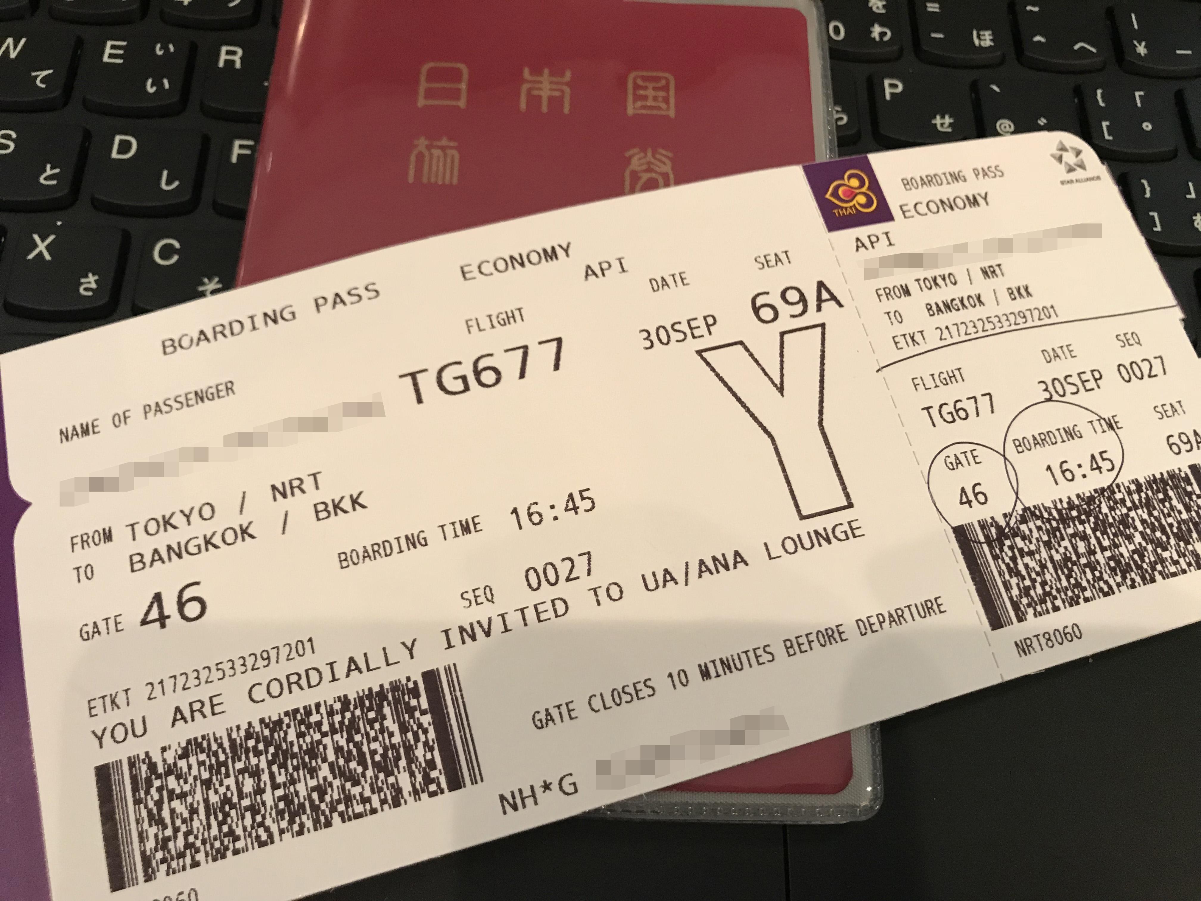 タイ国際航空TG677