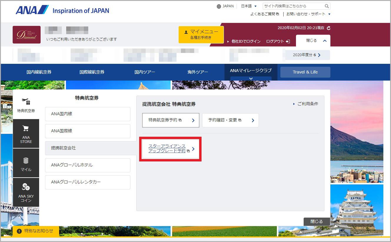 ANAマイルを使ったタイ国際航空のアップグレード
