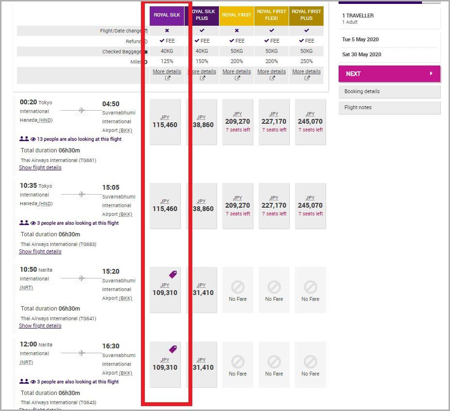 タイ国際航空 ビジネスクラス料金