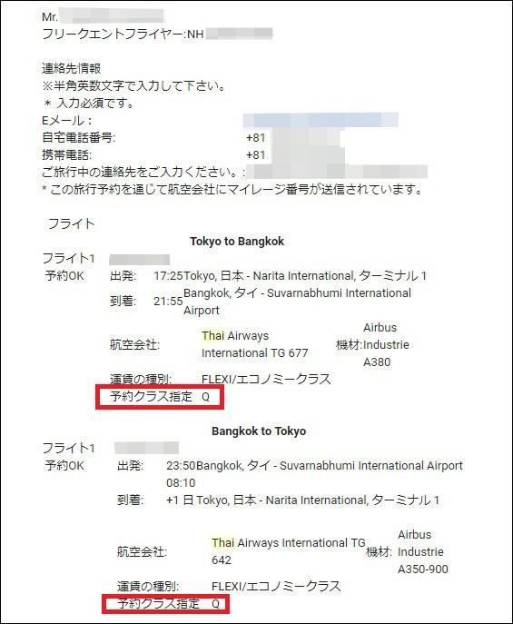 タイ国際航空 予約クラスの確認方法