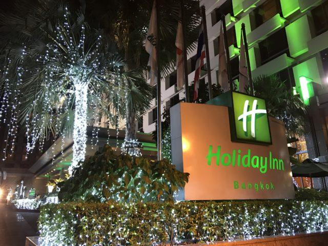 Holiday Inn Bangkok(ホリデイ・イン バンコク)