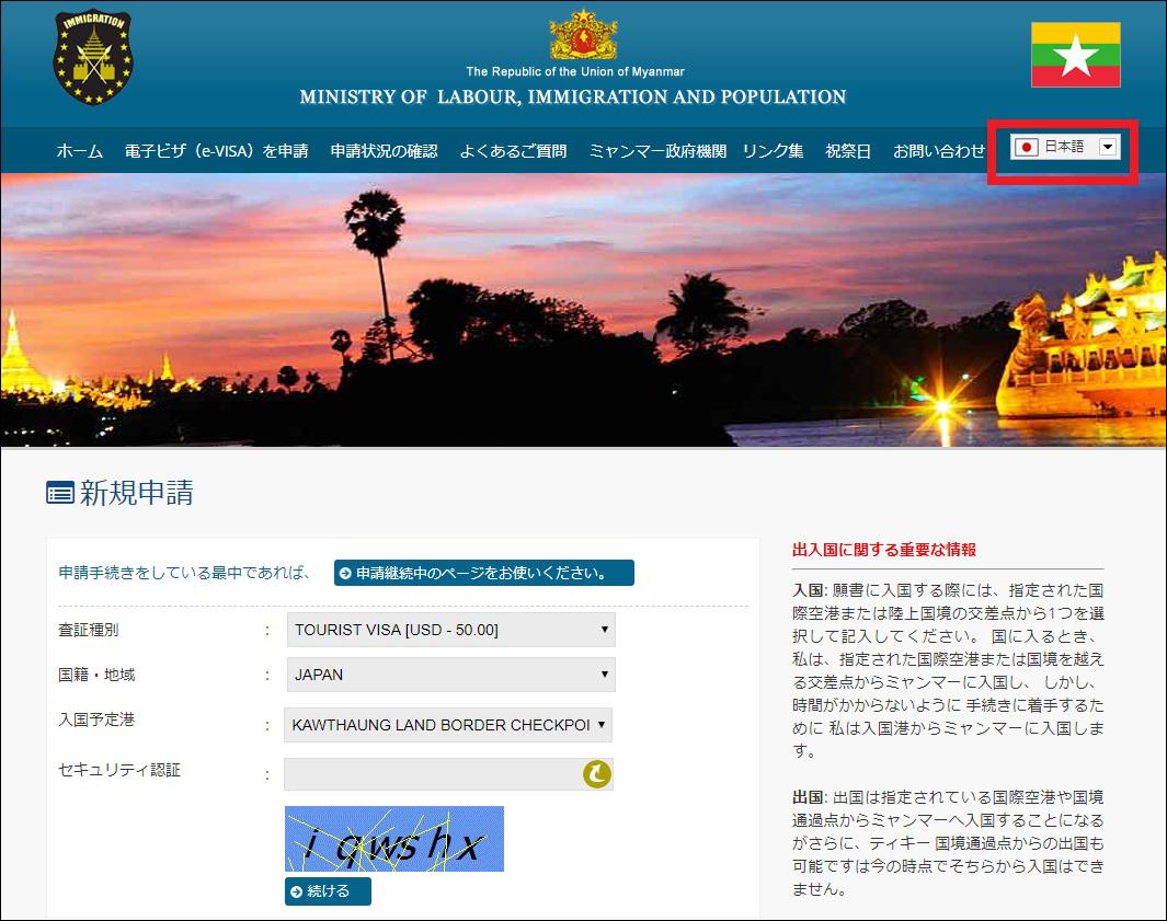 ミャンマーE-VISAの取得方法
