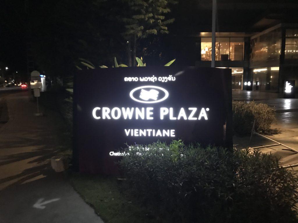 クラウンプラザ ヴィエンチャン(Crowne Plaza Vientiane)