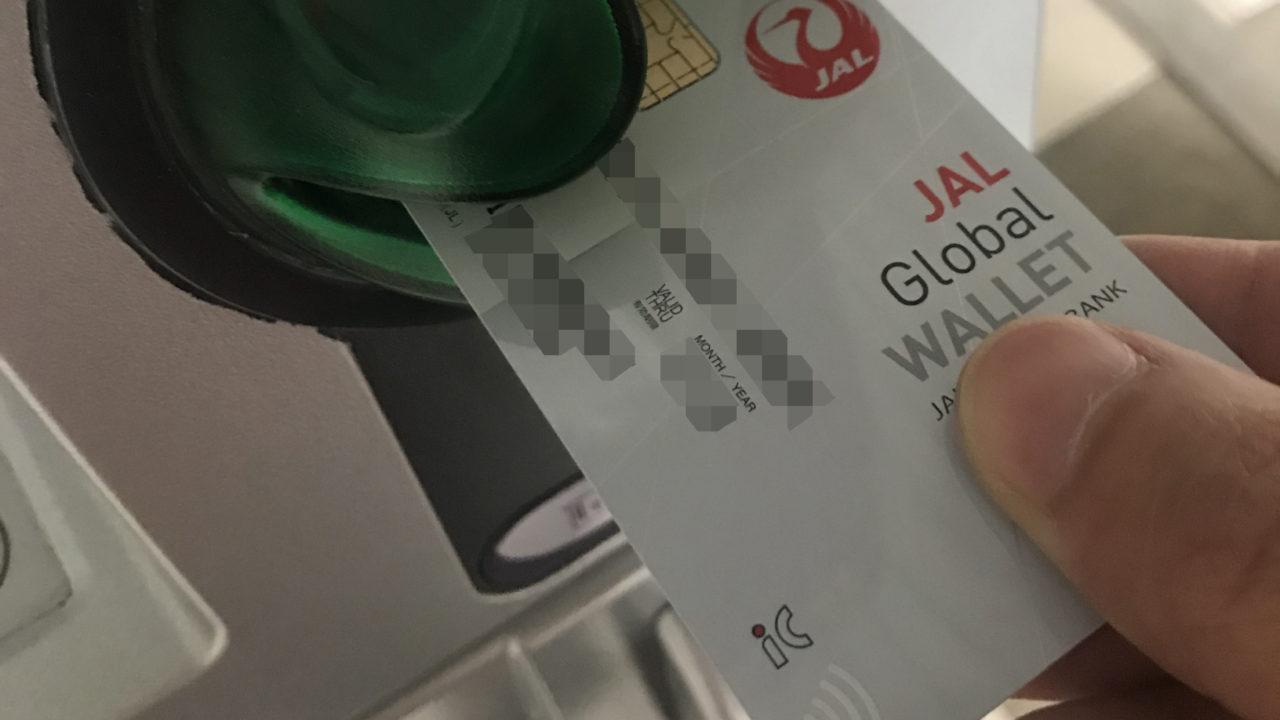 JAL Global WALLETで現地通貨を引き出してみた