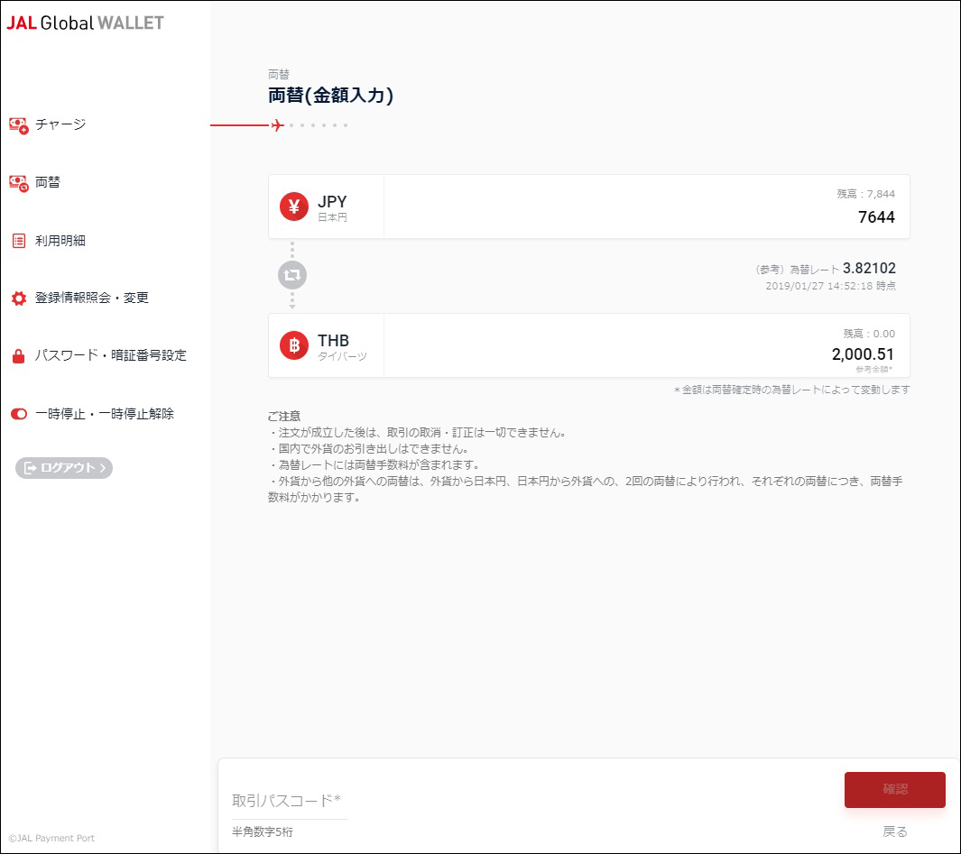 JAL Global WALLET 両替
