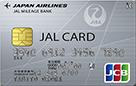 JAL・JCBカード/ Visaカード/Mastercard