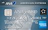 ANAアメリカン ・エキスプレス・カード