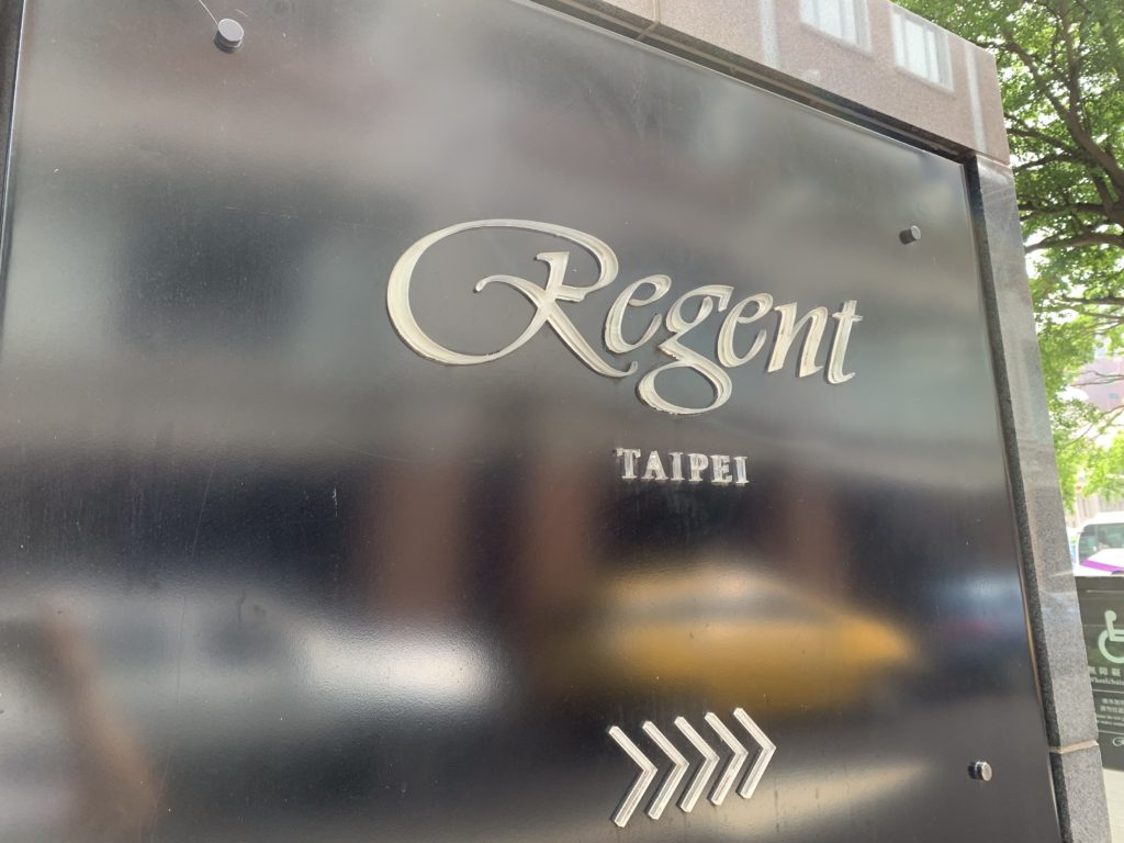 Regent TAIPEI(リージェント台北)