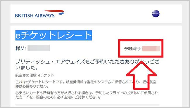 Aviosu 特典航空券 予約番号